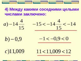 4) Между какими соседними целыми числами заключено: