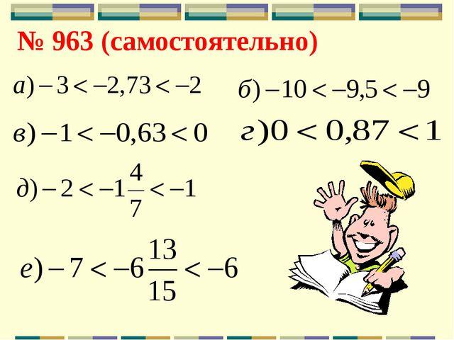 № 963 (самостоятельно)