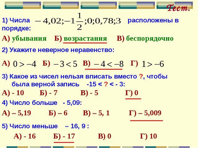 Тест. 1) Числа расположены в порядке: А) убывания Б) возрастания В) беспорядо...