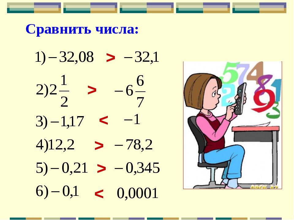 Сравнить числа: > > < > > <