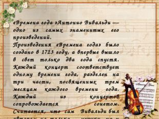 «Времена года»Антонио Вивальди— одно из самых знаменитых его произведений.