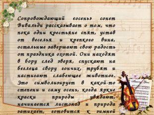 Сопровождающий «осень» сонет Вивальди рассказывает о том, что пока одни крест