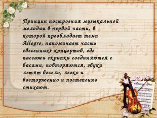 Принцип построения музыкальной мелодии в первой части, в которой преобладает