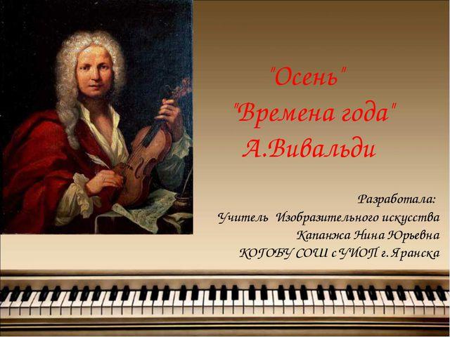 """""""Осень"""" """"Времена года"""" А.Вивальди Разработала: Учитель Изобразительного иску..."""