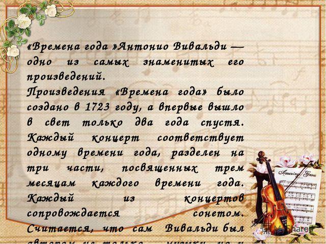 «Времена года»Антонио Вивальди— одно из самых знаменитых его произведений....