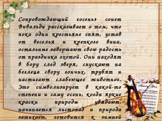 Сопровождающий «осень» сонет Вивальди рассказывает о том, что пока одни крест...