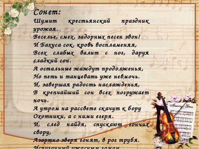 Сонет: Шумит крестьянский праздник урожая. Веселье, смех, задорных песен звон...