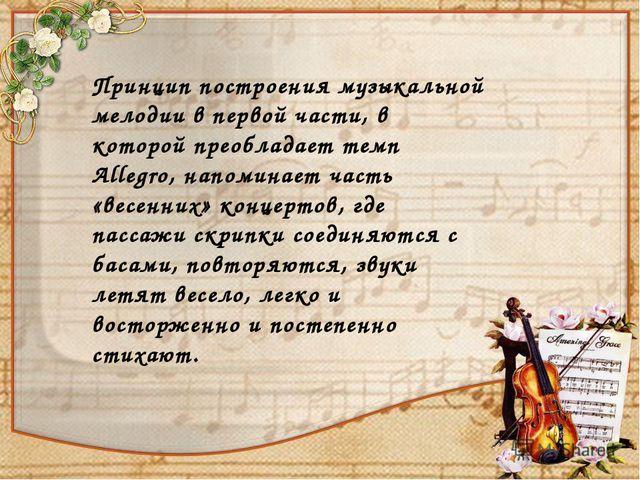 Принцип построения музыкальной мелодии в первой части, в которой преобладает...