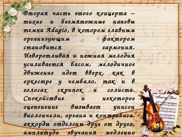 Вторая часть этого концерта – тихие и безмятежные напевы темпа Adagio, в кото...