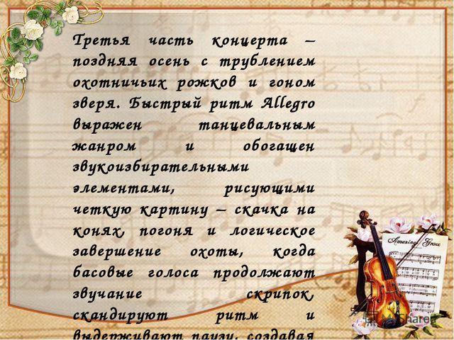 Третья часть концерта – поздняя осень с трублением охотничьих рожков и гоном...