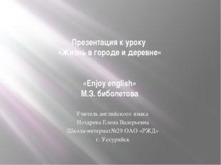 Презентация к уроку «Жизнь в городе и деревне» «Enjoy english» М.З. биболетов
