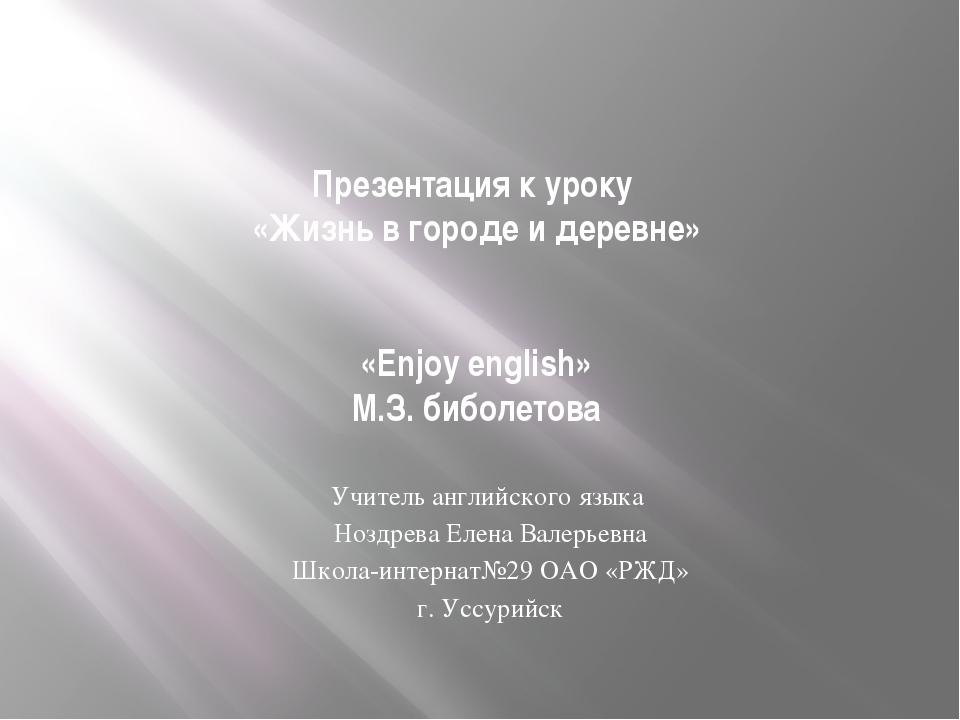 Презентация к уроку «Жизнь в городе и деревне» «Enjoy english» М.З. биболетов...