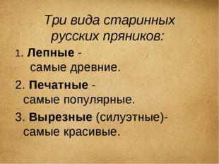 Три видастаринных русских пряников: 1. Лепные - самые древние. 2. Печатные