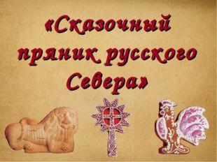 «Сказочный пряник русского Севера»