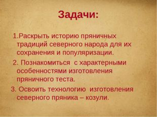 Задачи: 1.Раскрыть историю пряничных традиций северного народа для их сохране