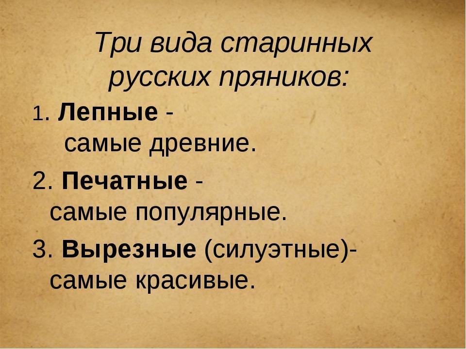 Три видастаринных русских пряников: 1. Лепные - самые древние. 2. Печатные...