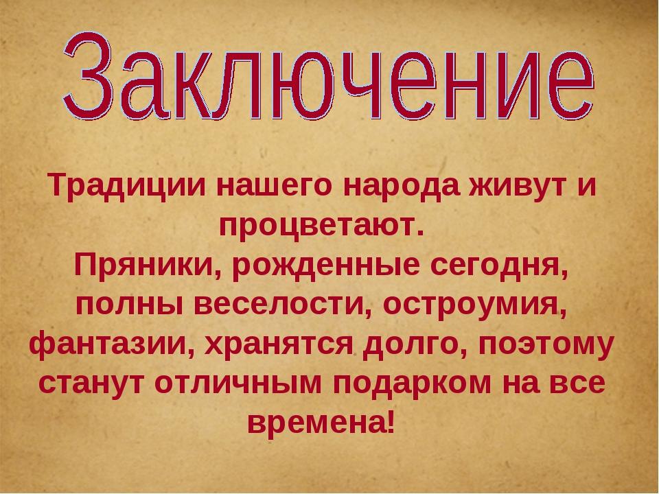 Традиции нашего народа живут и процветают. Пряники, рожденные сегодня, полны...