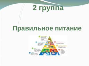 Правильное питание 2 группа