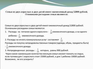 Семья из двух взрослых и двух детей имеет ежемесячный доход 52800 рублей. Осн