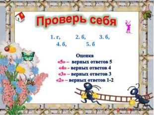 1. г, 2. б, 3. б, 4. б, 5. б
