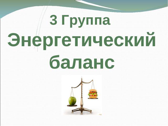 3 Группа Энергетический баланс