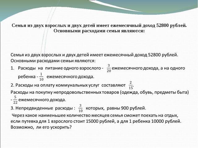 Семья из двух взрослых и двух детей имеет ежемесячный доход 52800 рублей. Осн...