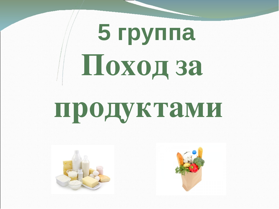 5 группа Поход за продуктами