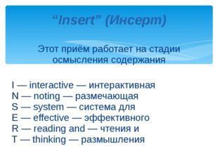 Этот приём работает на стадии осмысления содержания I — interactive — интерак