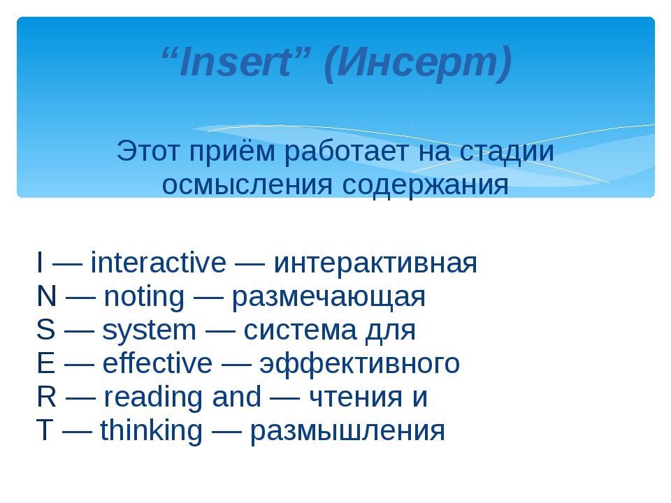 Этот приём работает на стадии осмысления содержания I — interactive — интерак...