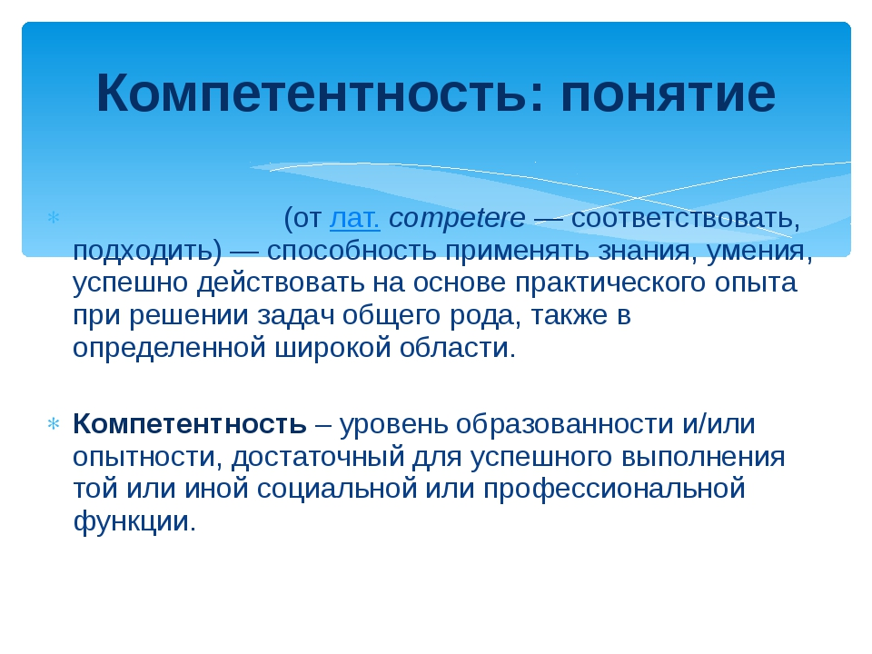 Компете́нция(отлат.competere— соответствовать, подходить)— способность п...