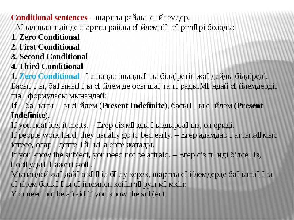 Conditional sentences– шартты райлы сөйлемдер. Ағылшын тілінде шартты райлы...