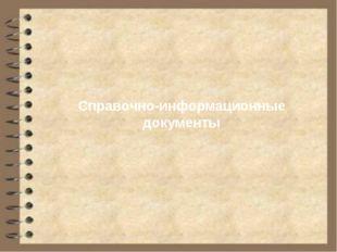 Справочно-информационные документы