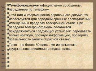 Телефонограмма- официальное сообщение, переданное по телефону. Этот вид инфор