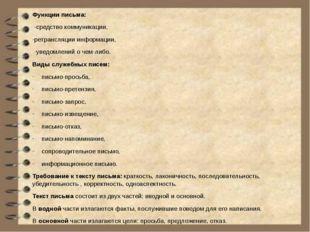Функции письма: -средство коммуникации, -ретрансляции информации, -уведомлени