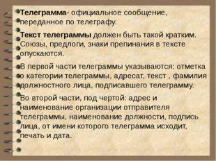 Телеграмма- официальное сообщение, переданное по телеграфу. Текст телеграммы