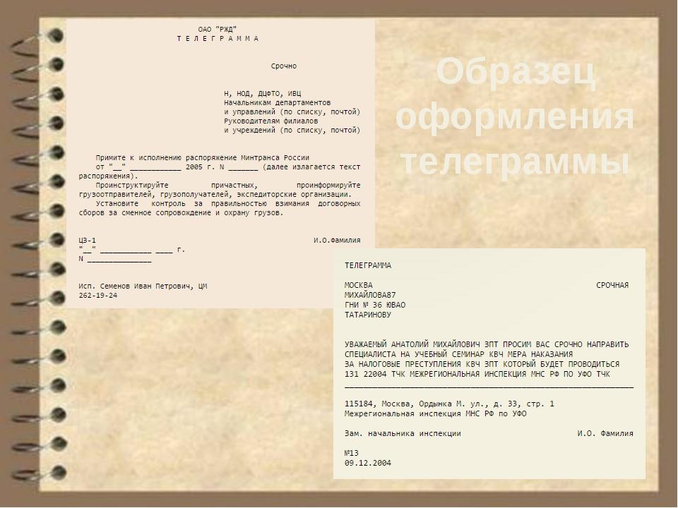 Образец оформления телеграммы