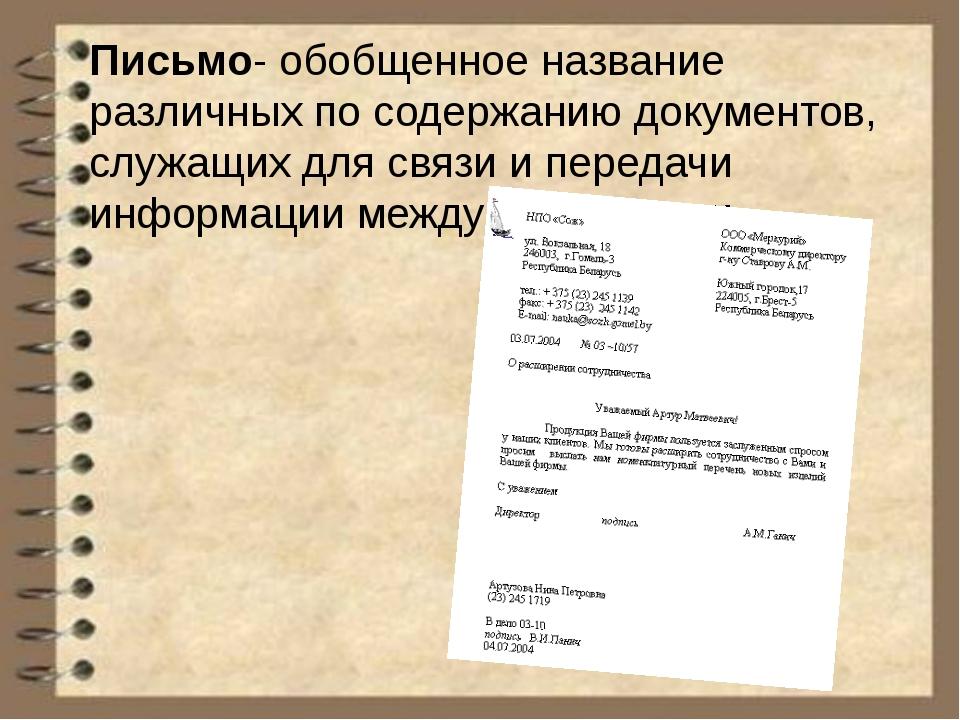 Письмо- обобщенное название различных по содержанию документов, служащих для...