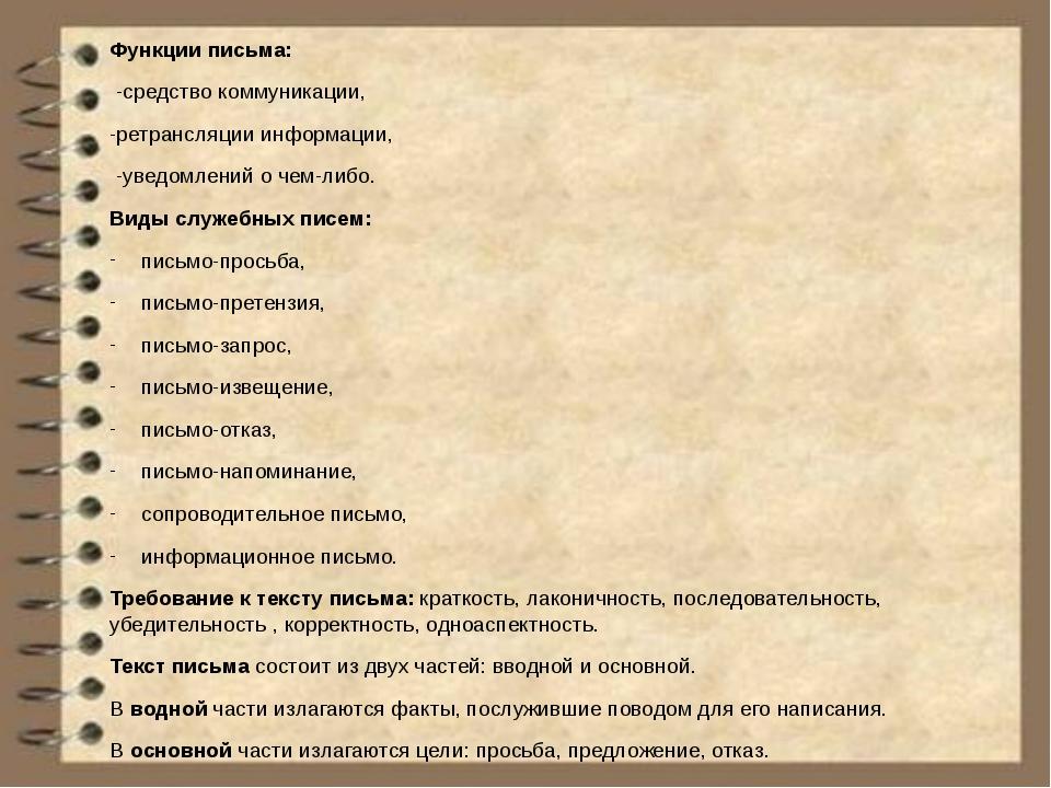 Функции письма: -средство коммуникации, -ретрансляции информации, -уведомлени...