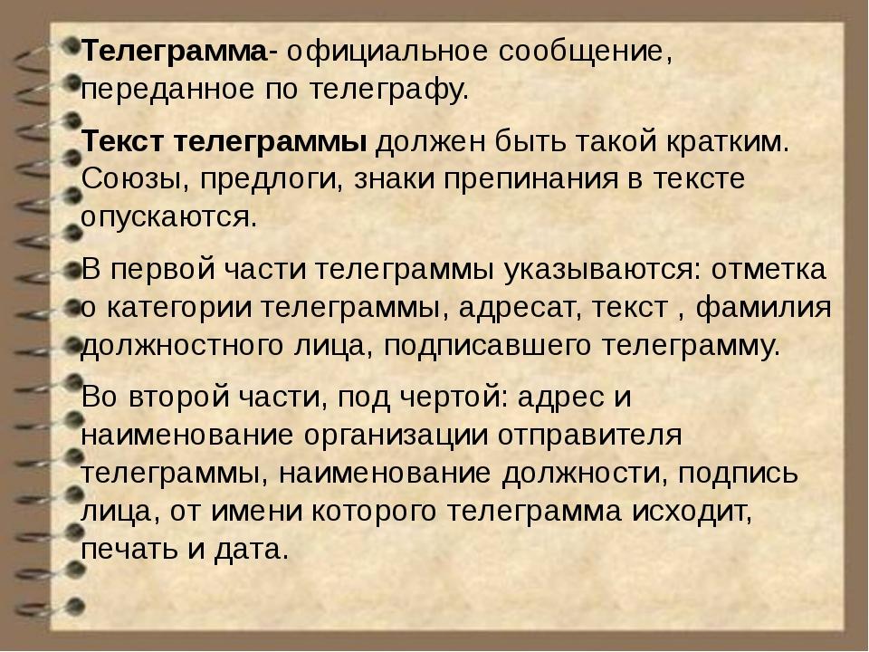 Телеграмма- официальное сообщение, переданное по телеграфу. Текст телеграммы...