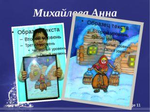 Михайлова Анна Free Powerpoint Templates Page