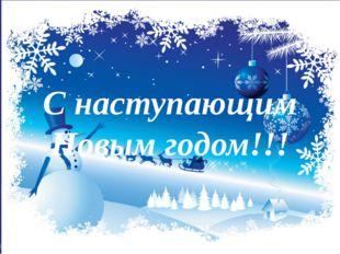 С наступающим Новым годом!!! Free Powerpoint Templates Page