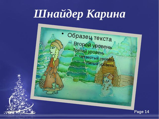 Шнайдер Карина Free Powerpoint Templates Page