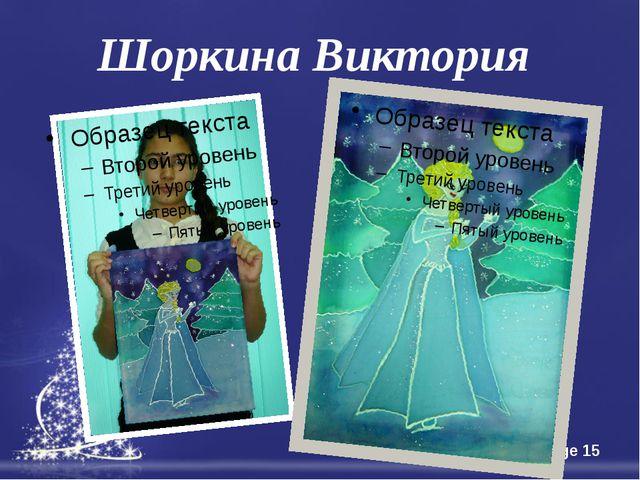 Шоркина Виктория Free Powerpoint Templates Page