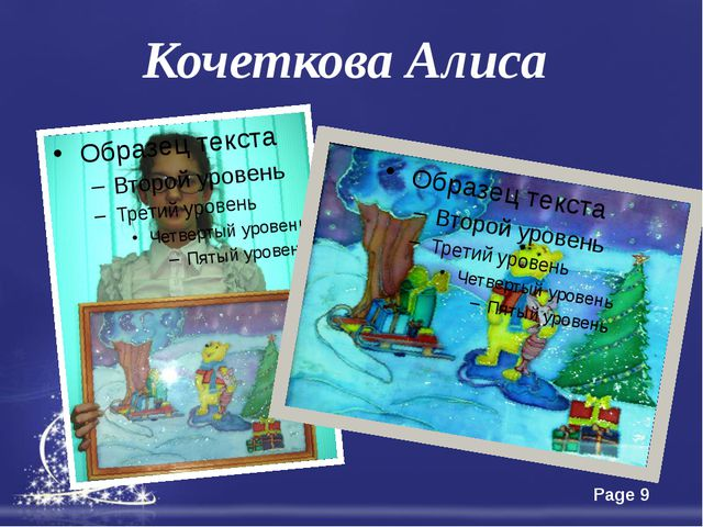Кочеткова Алиса Free Powerpoint Templates Page