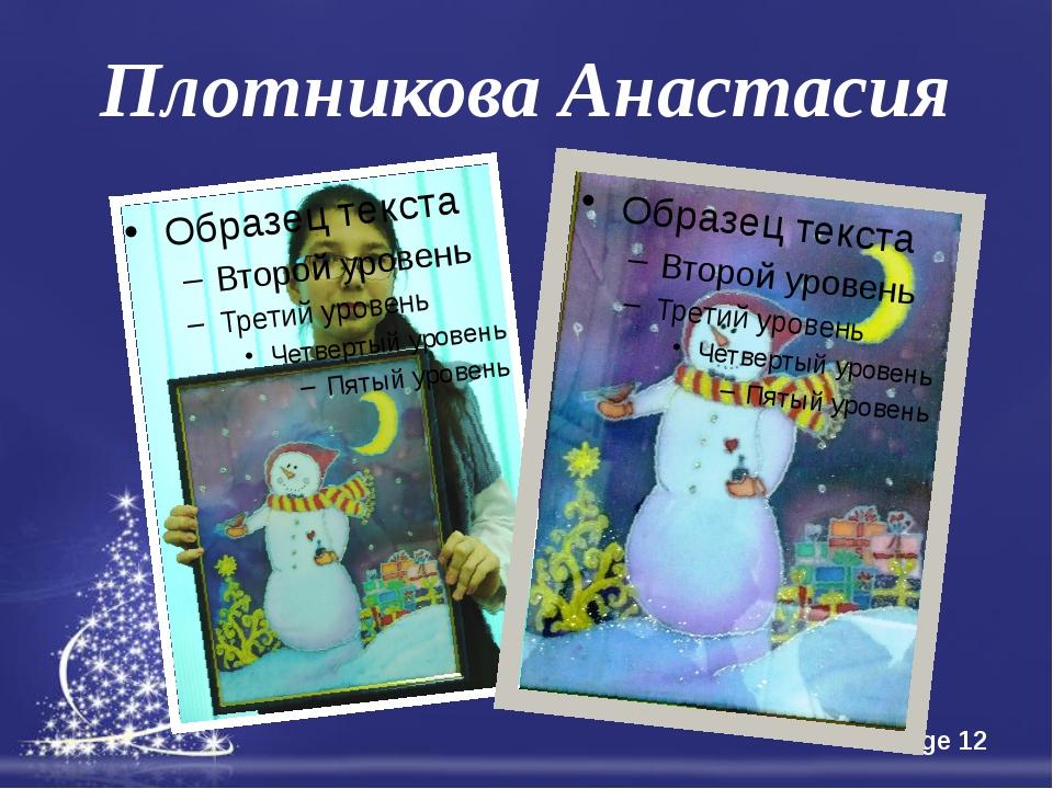 Плотникова Анастасия Free Powerpoint Templates Page