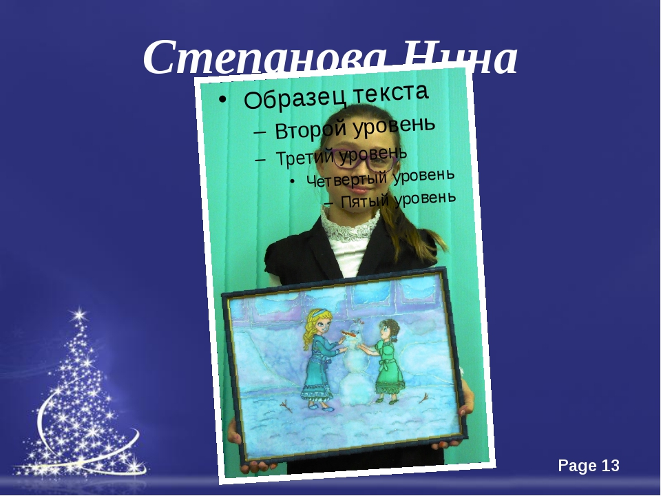 Степанова Нина Free Powerpoint Templates Page