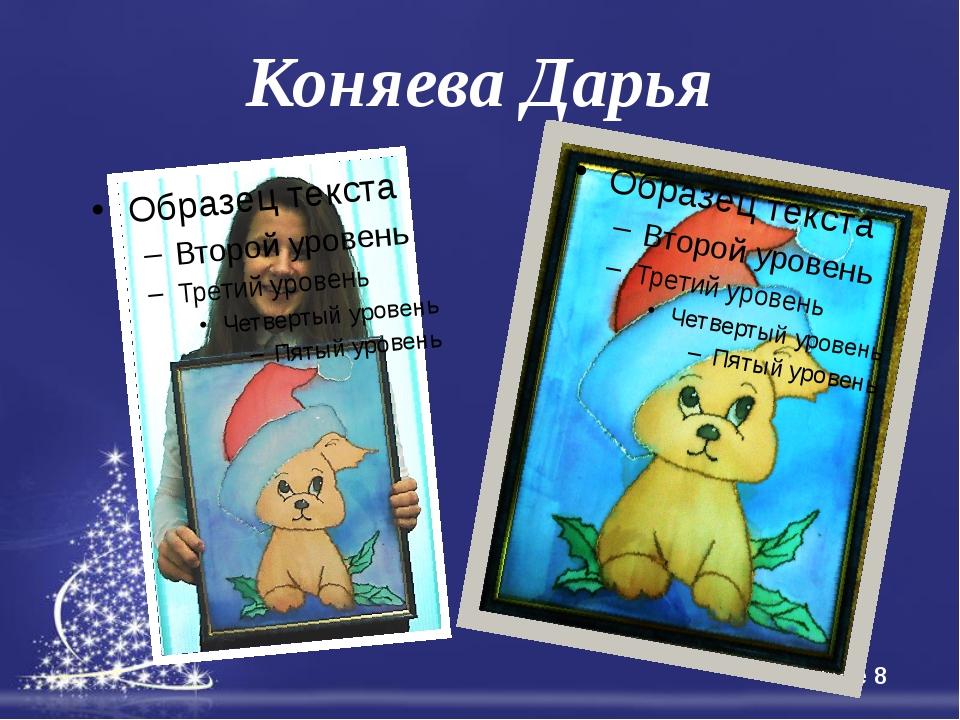 Коняева Дарья Free Powerpoint Templates Page