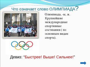Что означает слово ОЛИМПИАДА? Олимпиада, -ы, ж. Крупнейшие международные спор