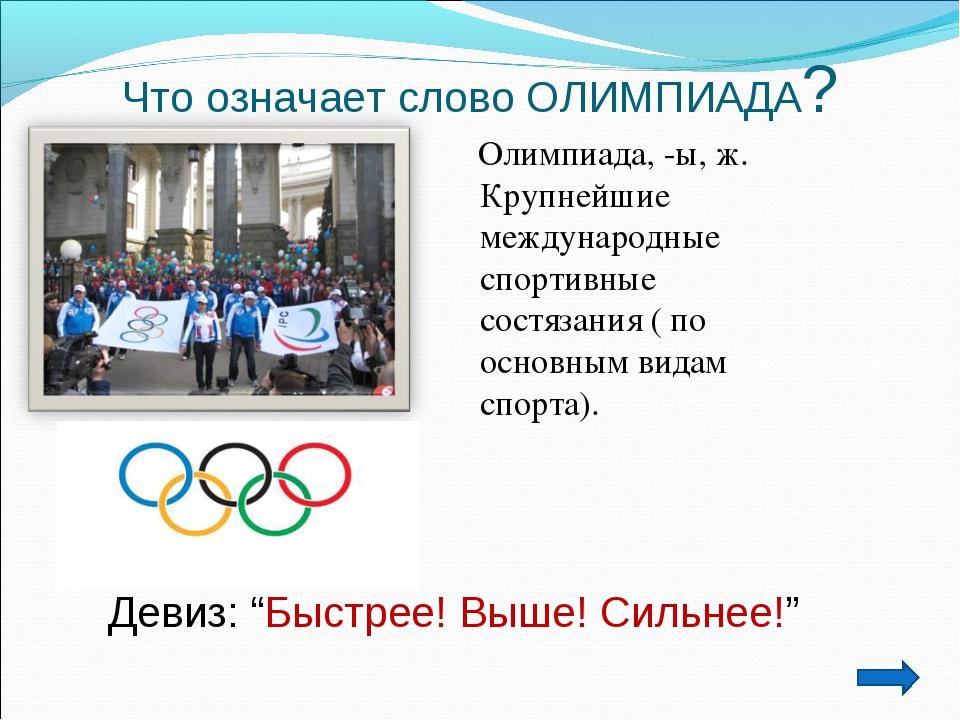 Что означает слово ОЛИМПИАДА? Олимпиада, -ы, ж. Крупнейшие международные спор...