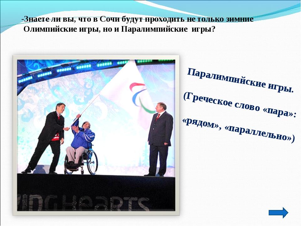 -Знаете ли вы, что в Сочи будут проходить не только зимние Олимпийские игры,...